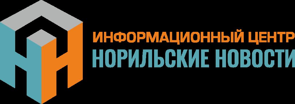 МАУ «Информационный центр «Норильские новости»